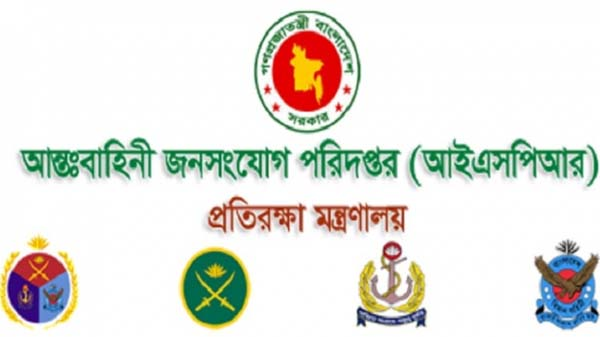 ISPR_Logo